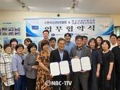 한국청소년쉼터협의회, 한국소년보호협회와 위기청소년 보호지원 연계를 위한 업무협약 체결