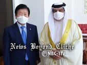 바레인 방문 박병석 국회의장, 하마드 국왕 면담